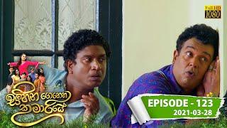 Sihina Genena Kumariye | Episode 123 | 2021-03-28 Thumbnail