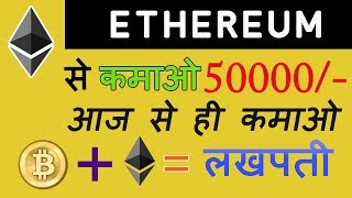 Free Earn Ethereum Coins | Create Wallet | Future Price - Upto 50000 INR
