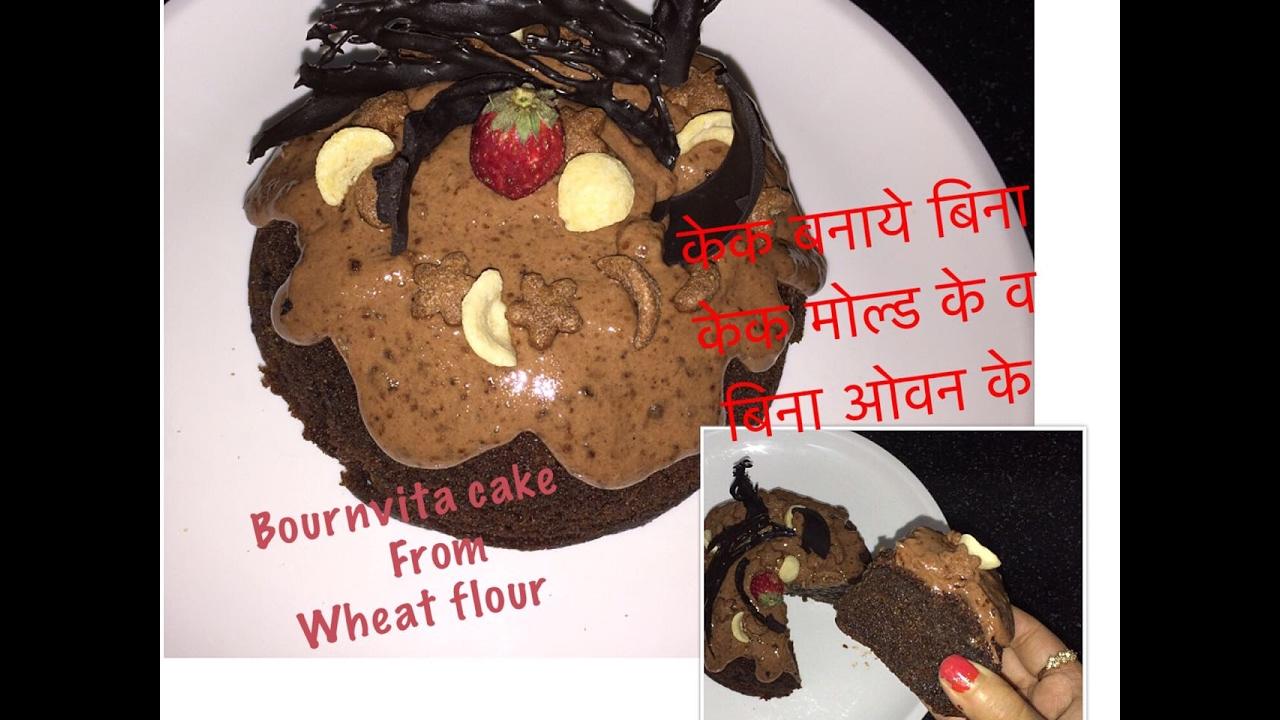 How To Make Maida Cake In Hindi