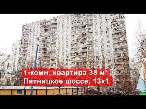 Продажа 1-комн. квартиры 38м², метро Волоколамская | Пятницкое ш. 13к1