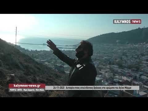 24-11-2020 Αυτοψία στους επικίνδυνους βράχους στα υψώματα του Αγίου Μάμμα