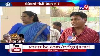 Gujarat: It might be a tough fight for Asha Patel to win Unjha Vidhan Sabha by-polls- Tv9