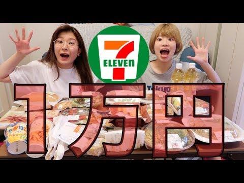 【1万円企画】セブンイレブンの商品1万円分買って爆食!!