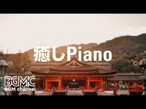 Relaxing Piano: Soft Piano Relaxing Instrumentals - Calming  Smooth  to Unwind