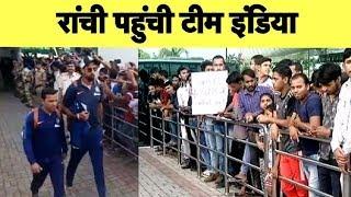 Dhoni के शहर Ranchi पहुंचे टीम इंडिया के सदस्य, नहीं दिखे कप्तान Virat और Rohit   Ind vs SA