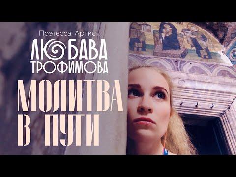 """Любава Трофимова """"Молитва в пути"""""""