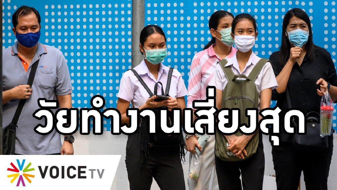 Overview - คนวัยทำงานสยอง หมอชี้เสี่ยงติดไวรัสสูงสุด ฮาร์วาร์ดชี้เป็นพาหะตัวท๊อป ฟันธงทำระบาดยาว