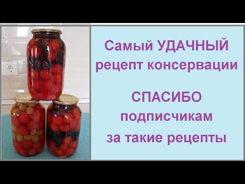 Сладкие маринованные помидоры на зиму - необычный но УДАЧНЫЙ рецепт консервации// Деревенская еда
