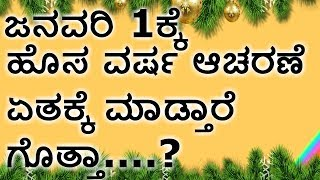 Do you know why to celebrate the New Year in kannada