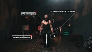 Тренировка Кратоса: ПОДЪЕМ ГАНТЕЛЕЙ ЧЕРЕЗ СТОРОНЫ 3х15