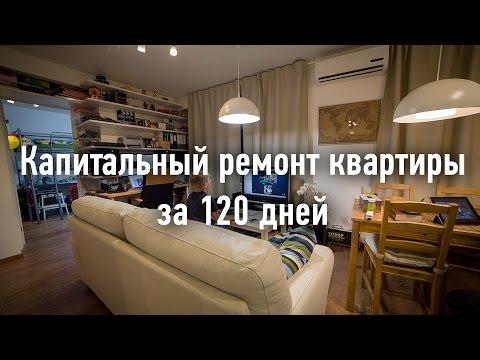 Капитальный ремонт квартиры за 120 дней. Собственными руками.