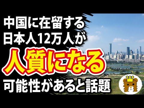 2021/05/17 中国に在留する日本人12万人が人質になる可能性があると話題