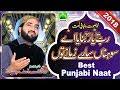 Download mp3 New Punjabi Naat 2018,By Hafiz Muhammad Asif Chishti,Rab Yaar Banaya Ayبالکل نئی پنجابی نعت شریف for free