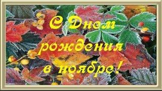 #С_Днем_рождения в ноябре #Замечательное_поздравление