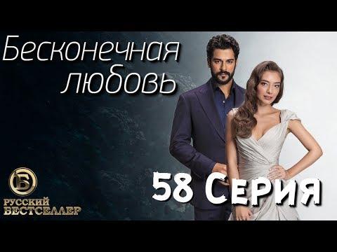 Бесконечная Любовь (Kara Sevda) 58 Серия. Дубляж HD1080