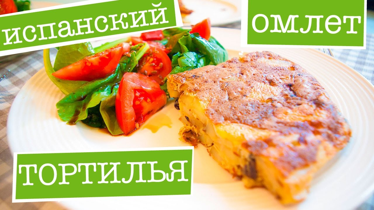 ИСПАНСКАЯ ТОРТИЛЬЯ: РЕЦЕПТ блюда из картофеля и яиц! Сытный ОМЛЕТ на завтрак!