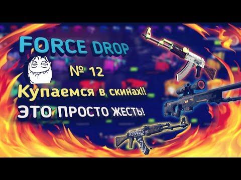 ForceDrop №12 (Самое жёсткое открытие!) (Ушел в большой плюс) XD