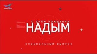 \С днём рождения Надым\ Специальный выпуск посвящённый 48-летию города Надыма.