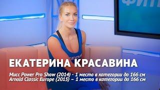 Екатерина Красавина: как звезда фитнес-бикини скинула 30 кг за год