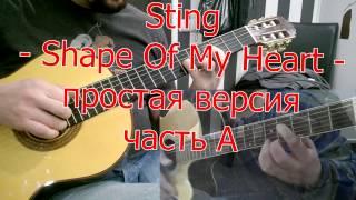 Sting - Shape Of My Heart - простая версия - ученик Дима