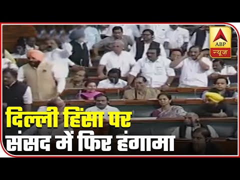 Top 20: Ruckus In Parliament Over Delhi Violence Again | ABP News