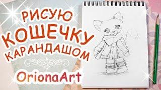Рисую КОШКУ карандашом ► OrionaArt ♥ Рисуем вместе!
