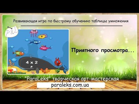 Развивающая онлайн игра для детей по быстрому обучению таблицы умножения