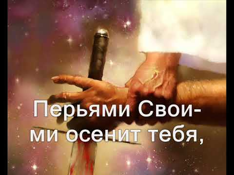 Господь – упование мое (Христианское караоке)
