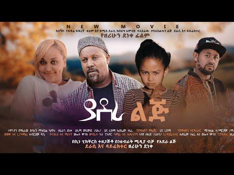 የአደራ ልጅ - Ethiopian Movie Yadera Lij 2021 Full Length Ethiopian Film YeAdera Lej 2021