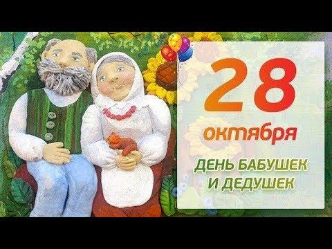Международный день БАБУШЕК и ДЕДУШЕК! День БАБУШКИ и ДЕДУШКИ! Музыкальная видео открытка!