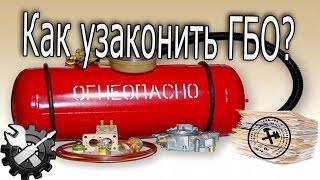 Все аспекты связанные с узакониванием ГБО\Переоборудование авто на газ(, 2017-01-06T15:30:20.000Z)