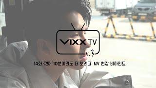 빅스(VIXX) VIXX TV3 ep.14