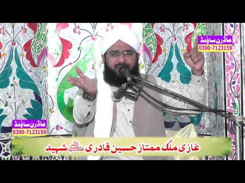 Ghazi Malik Mumtaz Hussain Qadri. Hafiz Imran Aasi HD Video By Modren Sound 03007123159