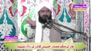 Ghazi Malik Mumtaz Hussain Qadri. Hafiz Imran Aasi HD Video By Modren Sound 03007123159