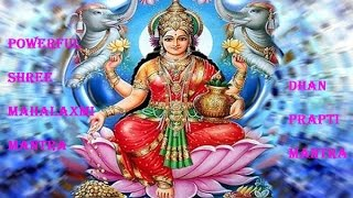 Powerful Shree Mahalaxmi Mantra | Dhan Prapti Mantra