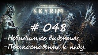 Прохождение Скайрим #048 - Невидимые видения; Прикосновение к небу/TES V: Skyrim Special Edition/
