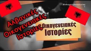 Αλβανικές Oικογενειακές Iστορίες!