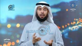 خاطرة الشيخ مشاري الخراز بعنوان فضل الاستغفار في استجابة الدعاء عبر تلفزيون الكويت