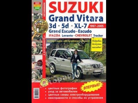 Руководство по ремонту SUZUKI GRAND VITARA /GRAND ESCUDO /ESCUDO /CHEVROLET TRACKER /MAZDA LEVANTE