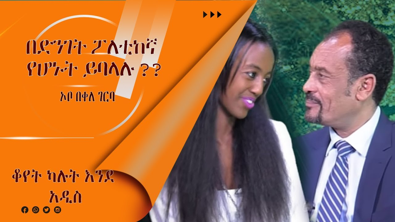 Ato bekele gerba letest speech