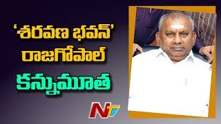 Saravana Bhavan Owner P Rajagopal Passed Away In Jail | NTV