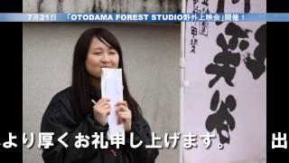 otodama forest2014 pp4