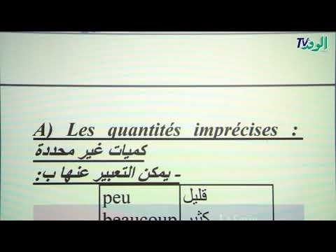الوحدة الثانية - الدرس الثالث - -كلمات الدرس- - في مادة اللغة الفرنسية للصف الثالث الثانوي  - 21:21-2018 / 1 / 15