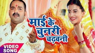 Pawan Singh का नया देवी गीत 2017 Mai Ke Chunari Chadhawani Mai Ke Chunari Bhojpuri Devi Geet