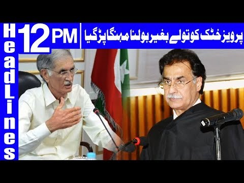 ECP rejects Pervez Khattak's reply in offensive language case|Headlines 12PM|21 July 2018|Dunya News