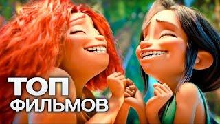 ТОП-10 ЛУЧШИХ МУЛЬТФИЛЬМОВ (2020)