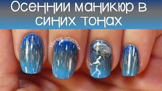Маникюр с дождем и молнией - осенний дизайн ногтей