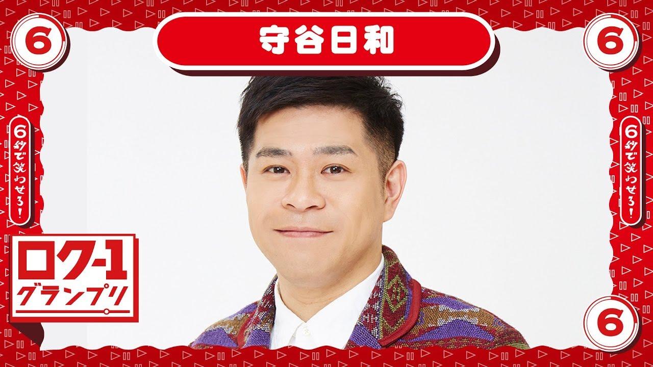 ロク1】守谷日和「女キャッチャ...