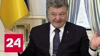 Порошенко запускает выход Украины из СНГ - Россия 24