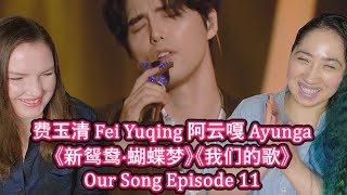Download First Impression of 费玉清 Fei Yuqing 阿云嘎 Ayunga《新鸳鸯·蝴蝶梦》《我们的歌》Our Song EP11 | Eonni Hearts Hunan Mp3 and Videos